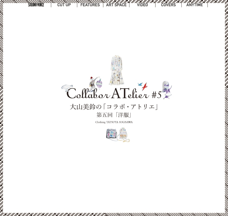 CollaborATelier #5 第五回「洋服」1/10